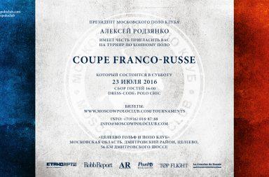 Второй Российско-Французский турнир по конному поло