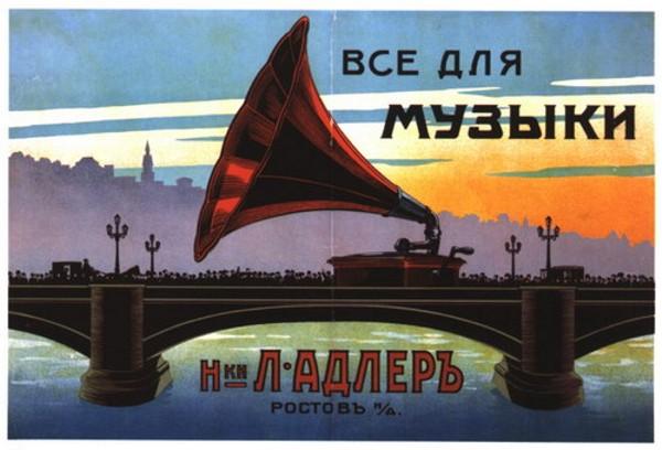 фонограф досуг москвичей Каким был досуг москвичей в разные эпохи image 6