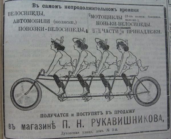 велосипедное движение досуг москвичей Каким был досуг москвичей в разные эпохи image 8
