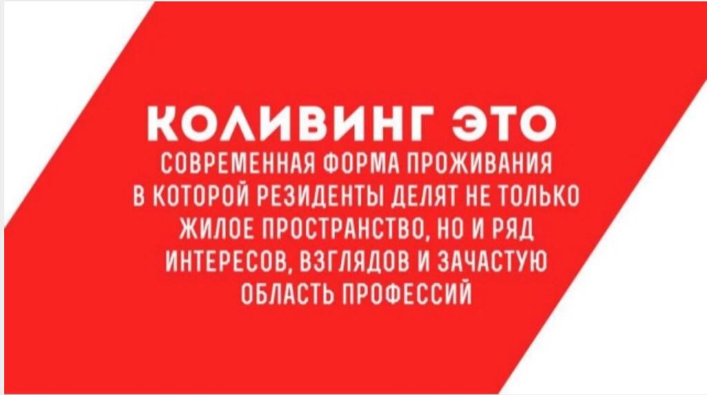 коливинг коливинг Пожить и поработать: коливинг в России image 9