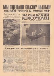 московский комсомолец газета «Москва» в названиях брендов «Москва» в названиях брендов images