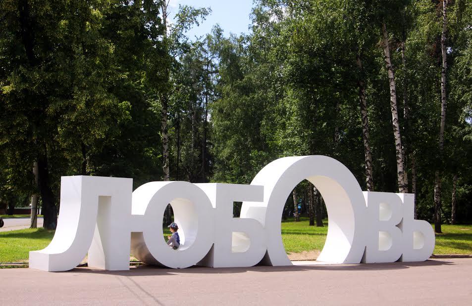 Photo of Первая в Москве велосвадьба под девизом «В жизни, как в кино!» велосвадьба в москве Первая в Москве велосвадьба под девизом «В жизни, как в кино!» unnamed 9