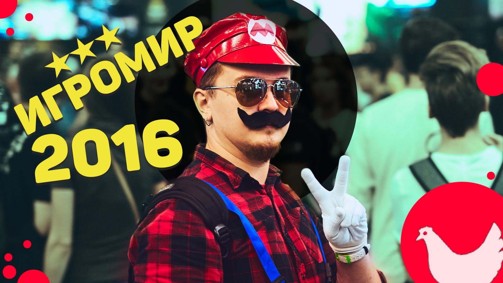 Photo of ИгроМир 2016 игромир 2016 ИгроМир 2016                co co 1
