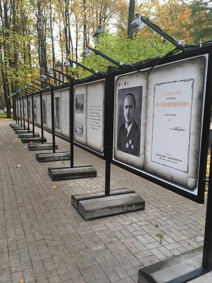 Photo of Открылась выставка, посвященная советскому летчику записки летчика бабушкина Открылась выставка, посвященная советскому летчику CpDkMnpVvjc