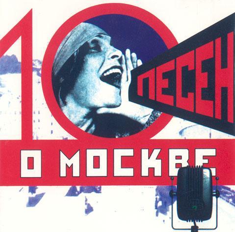 Photo of Москва в песнях песни о москве Москва в песнях 0850