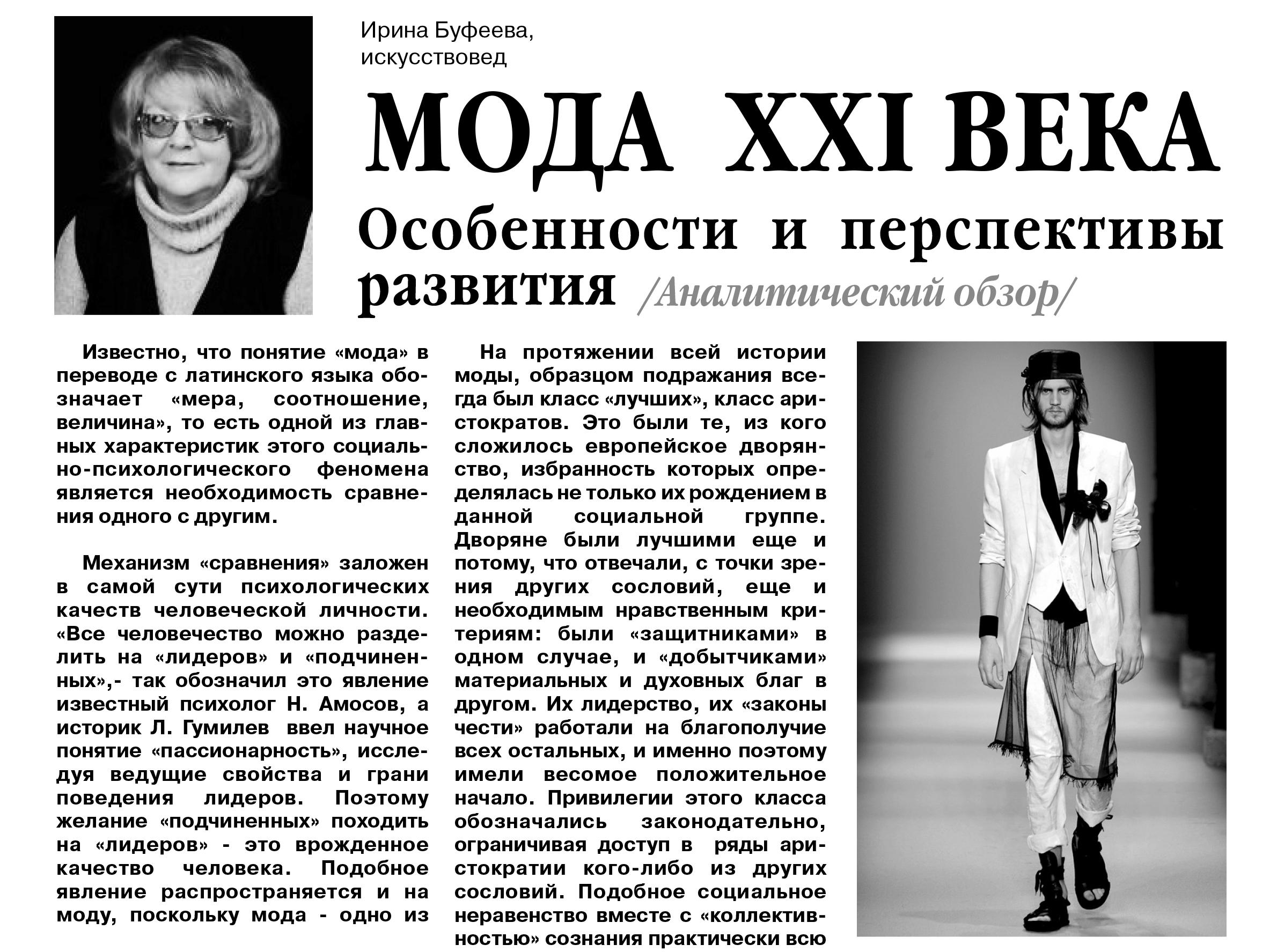 Photo of Игра в жмурки: XXI век и новый максимализм мода 21 века Игра в жмурки: XXI век и новый максимализм 29 10 1