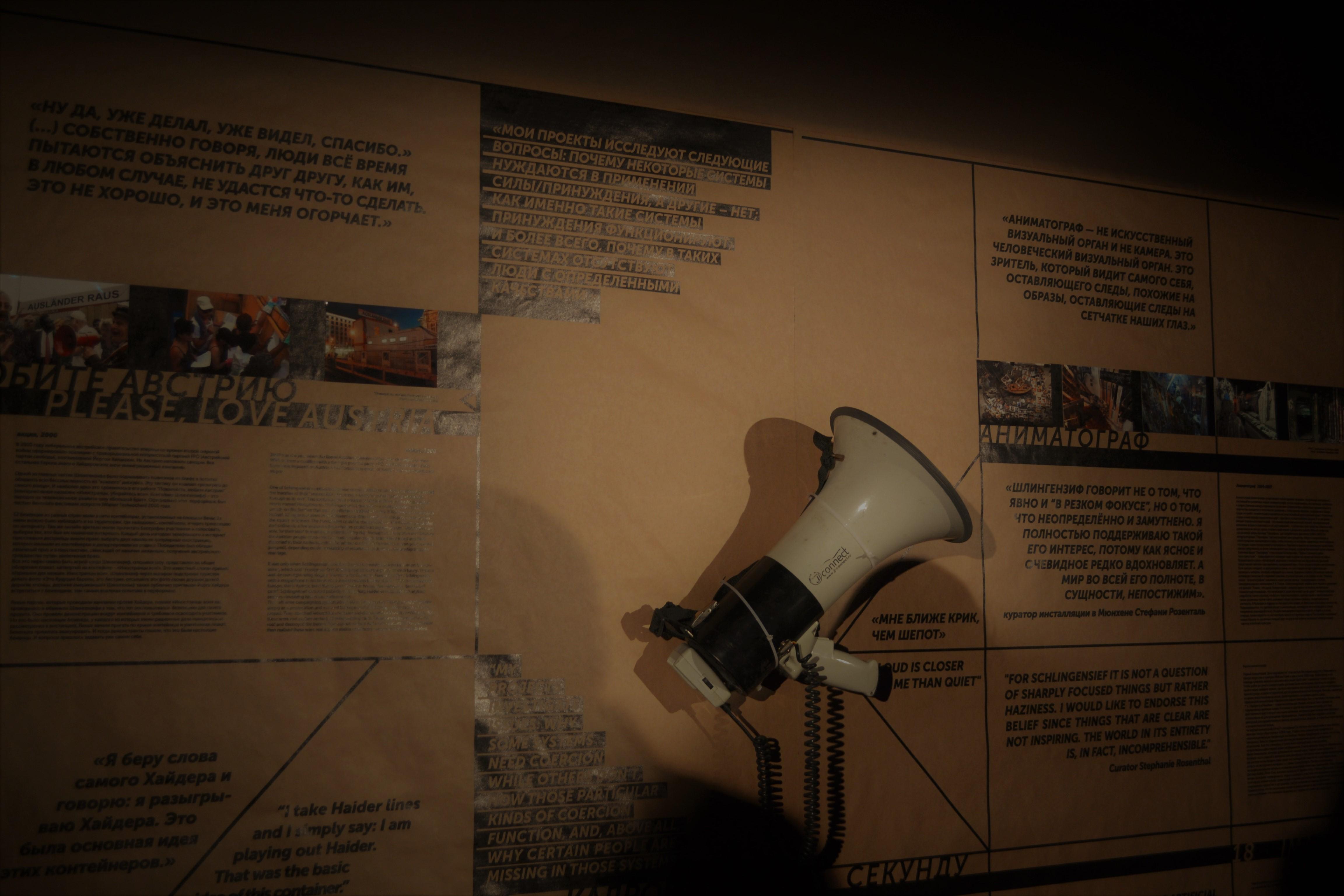 Стена Кристофа Шлингензифа Стена Кристофа Шлингензифа Выставка Шлингензифа DSC 0003