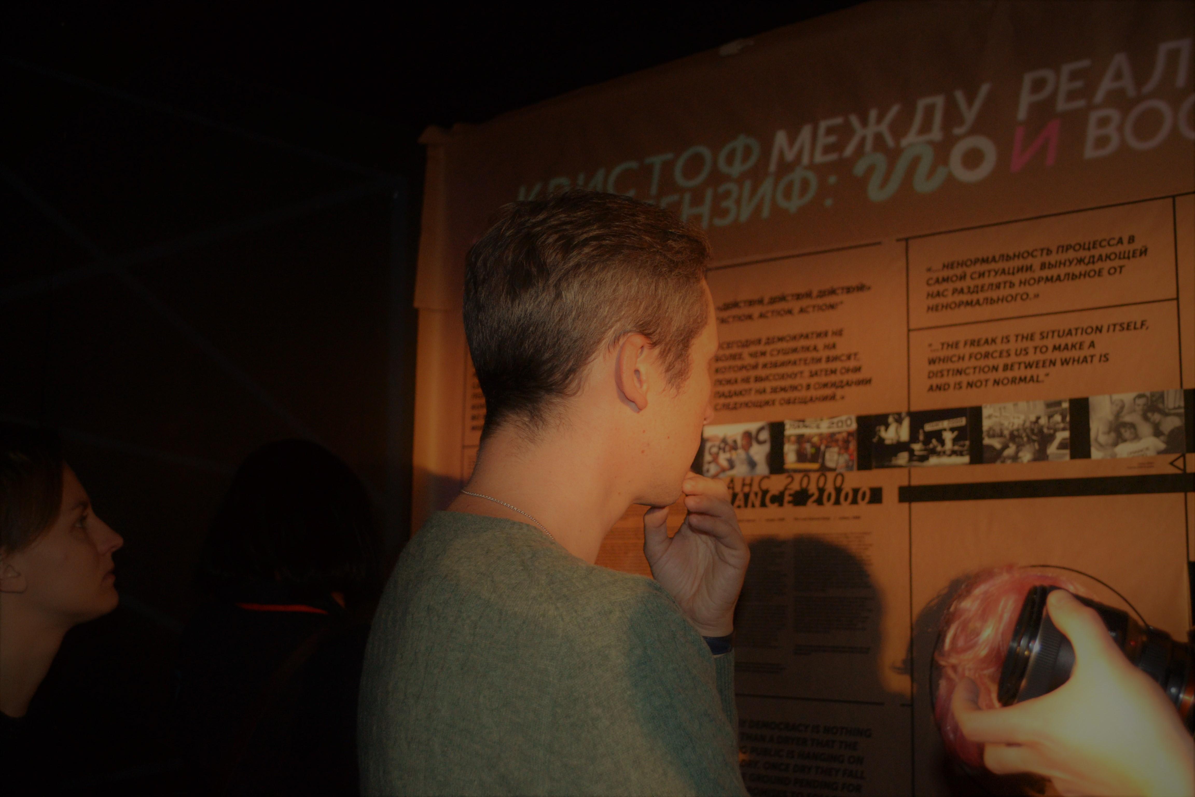 Стена Кристофа Шлингензифа Стена Кристофа Шлингензифа Выставка Шлингензифа DSC 0004