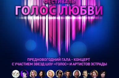 Голос Любви, Live4Love