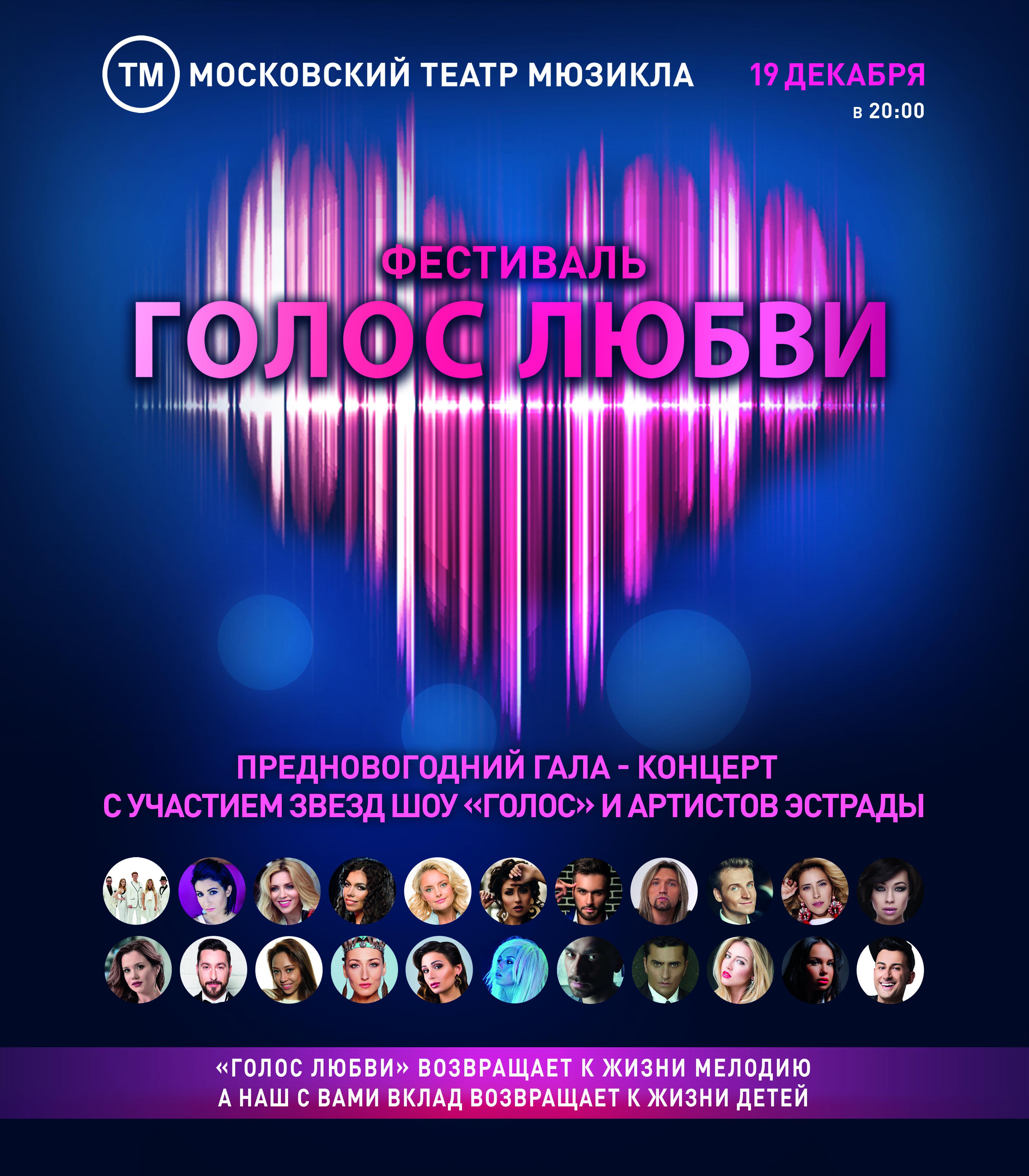 Photo of Голос Любви. Live4Love голос любви Голос Любви. Live4Love VL copy CMYK