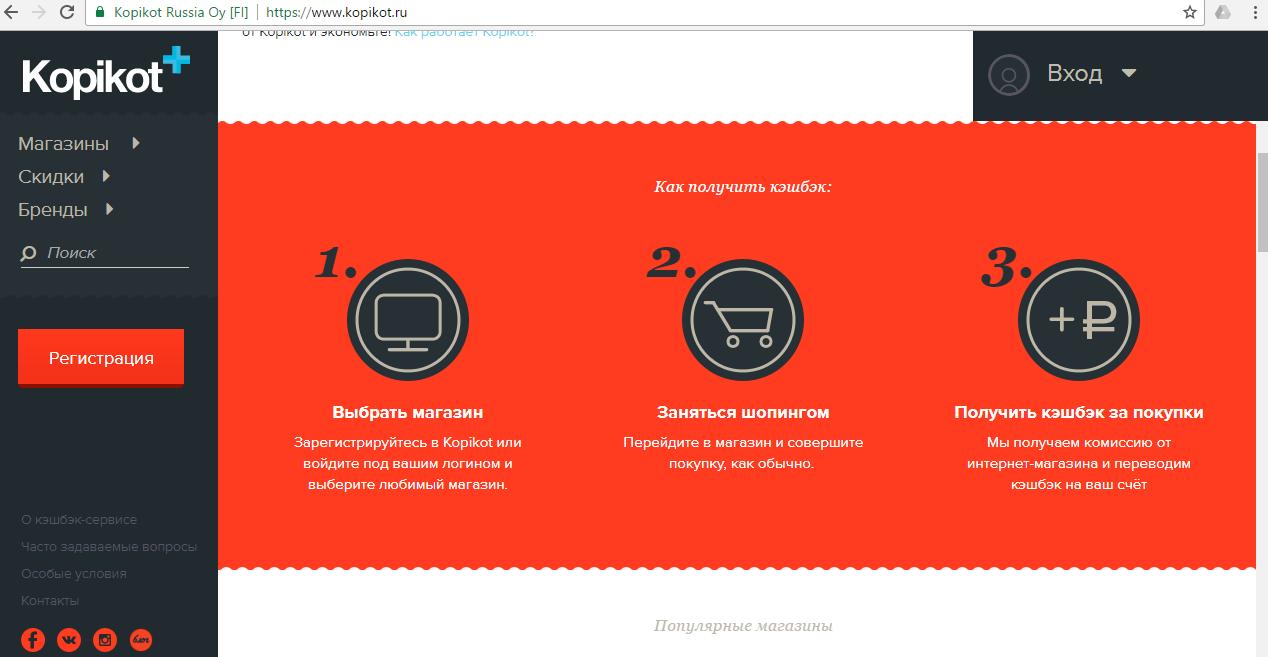 копикот онлайн шопинг сайты Топ-5 правил экономного онлайн-шопинга image003