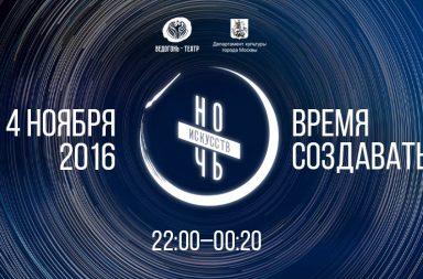 ночь искусств 2016 москва