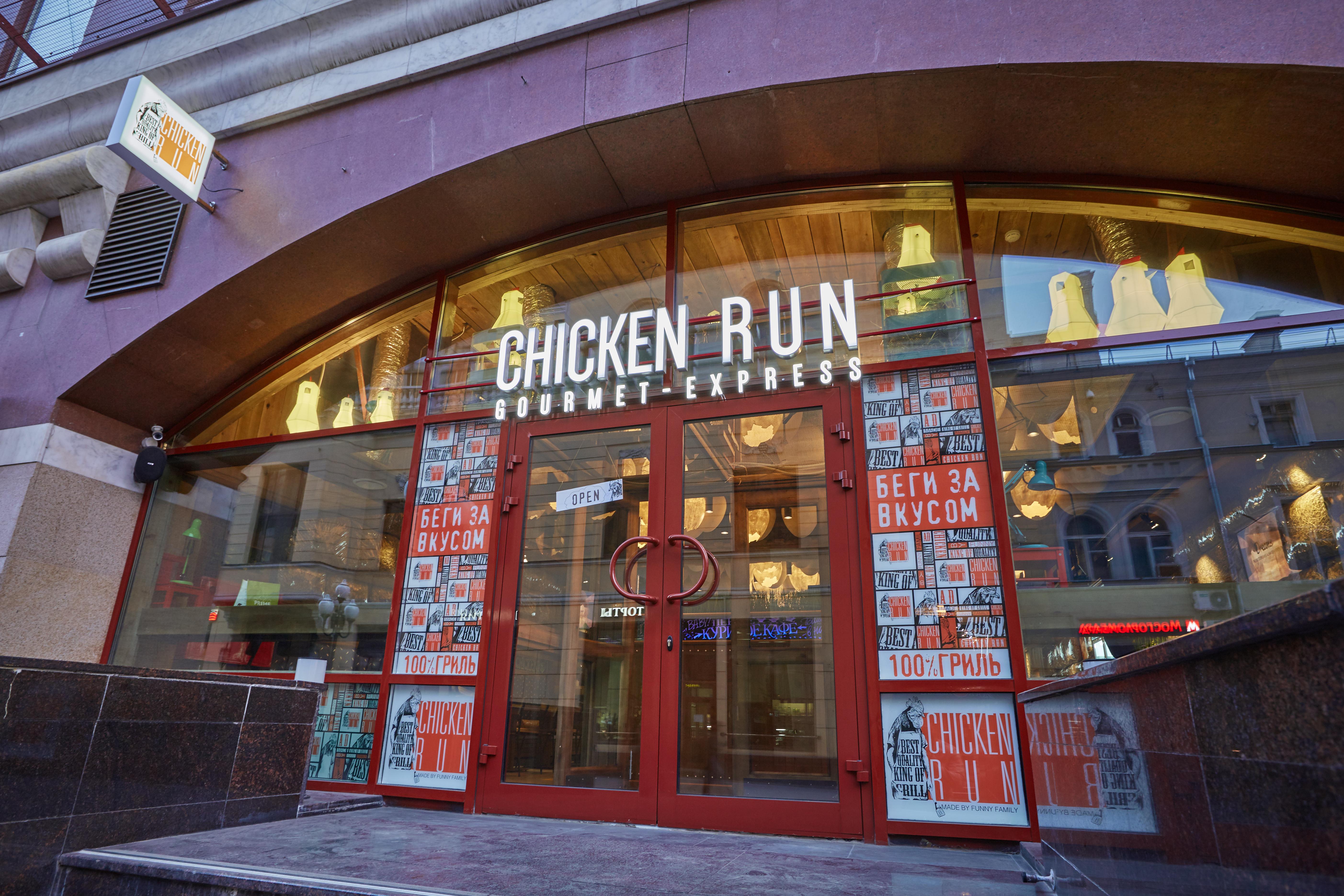 Chicken Run chicken run Chicken Run: экспресс-гурме кафе на Арбате 3V7A7408