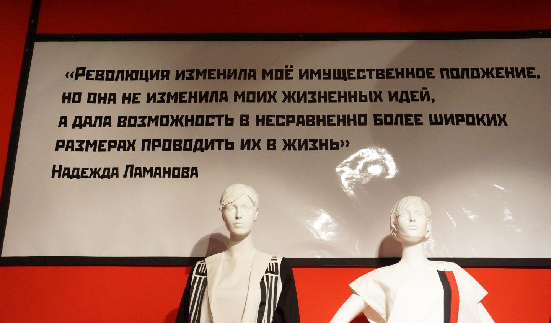 Гений в юбке: модная революция в галерее «Беляево»