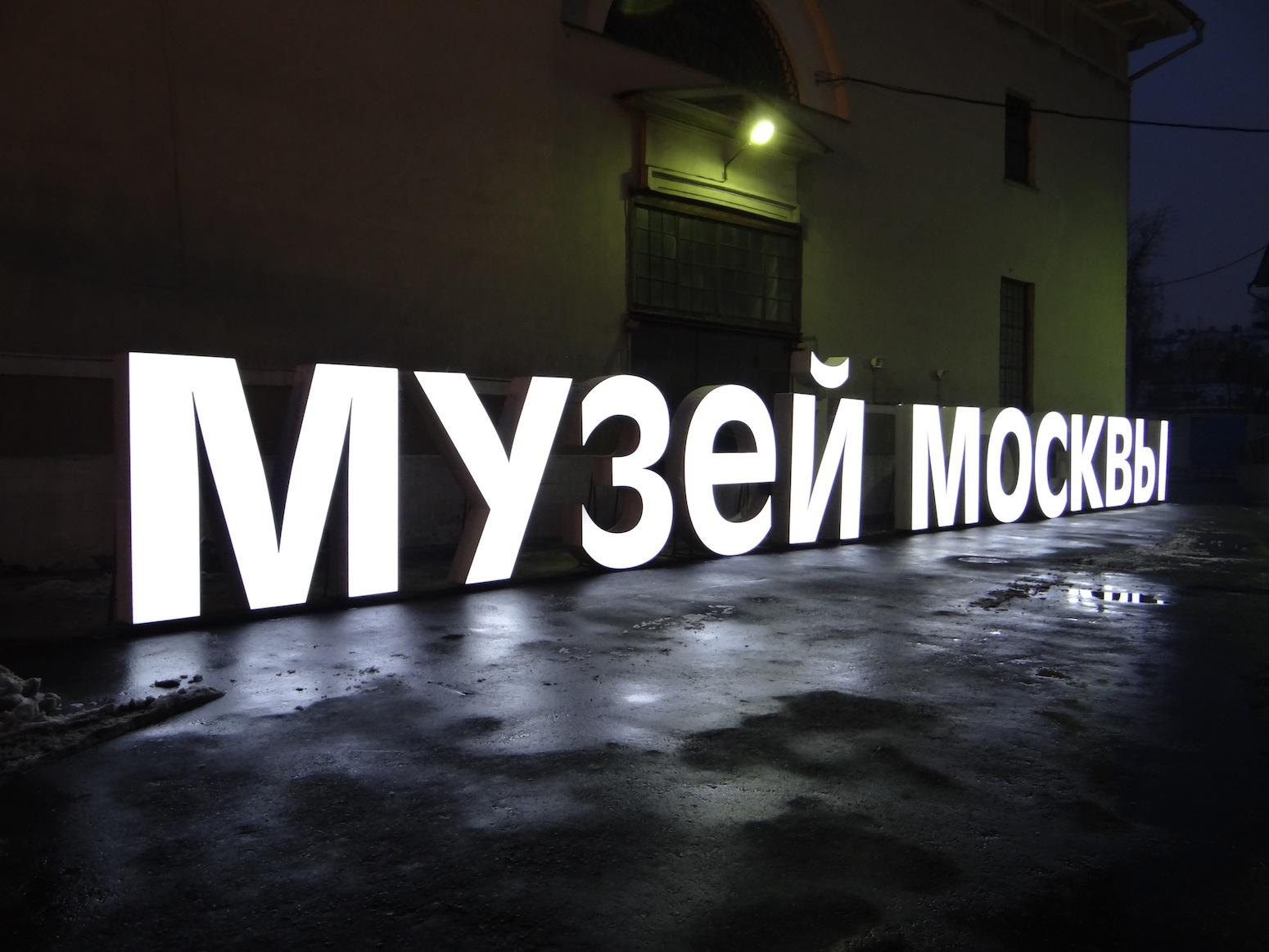 Photo of Бесплатные музеи Москвы в новогодние праздники бесплатные музеи москвы Бесплатные музеи Москвы в новогодние праздники moscow museum 1 jpg 1416425310