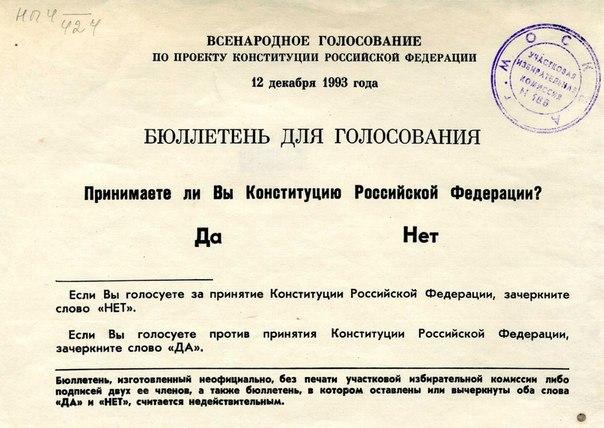 Photo of В России отмечается День Конституции день конституции В России отмечается День Конституции ncrcyozBYWg