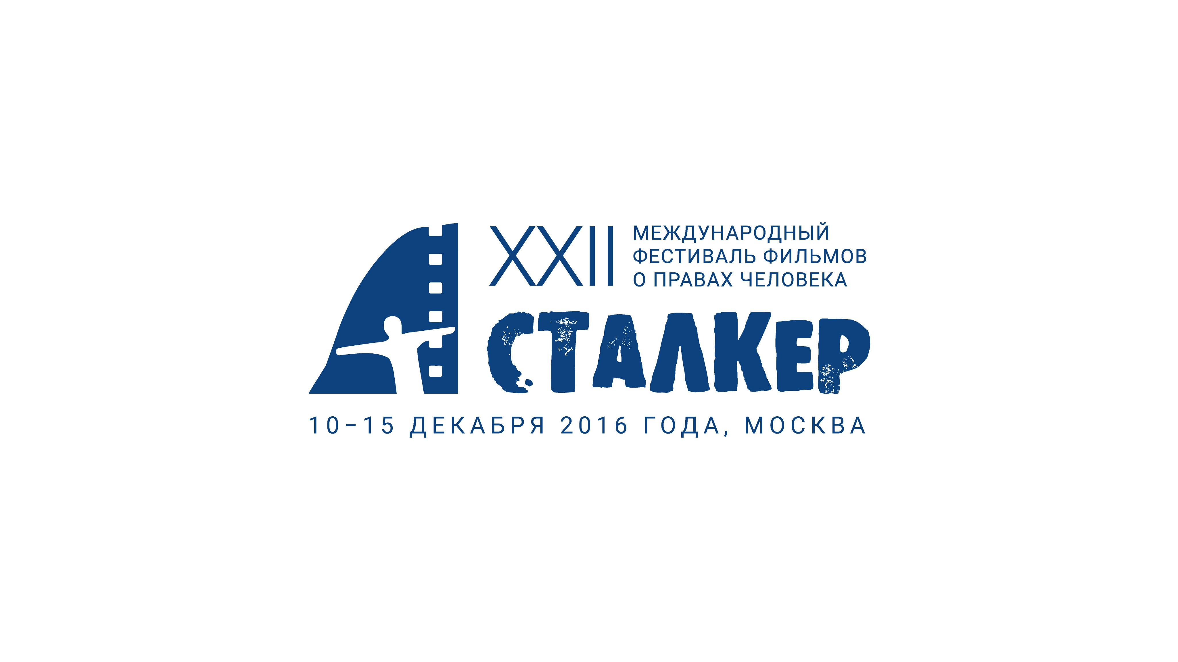 Photo of Эхо Сталкера кинофестиваль сталкер 2016 Эхо Сталкера stalker logo eshill 20161114110734