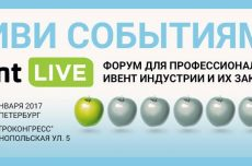 Cанкт-Петербург, форум Event LIVE 2017, event. ивент