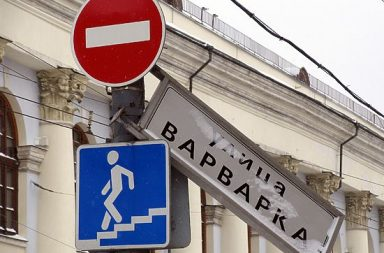 Старое Зарядье, снос домов на Варварке, снос зданий в Москве