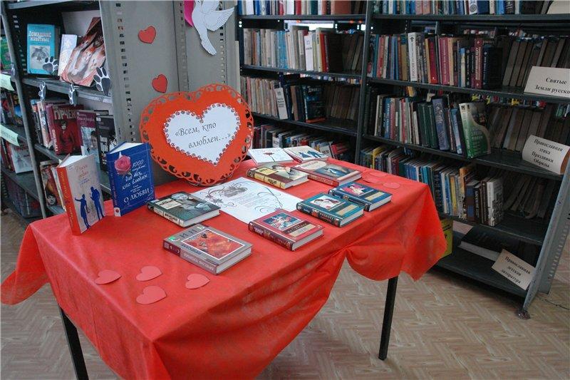 14 февраля в Московских библиотеках устроят свидания для читателей