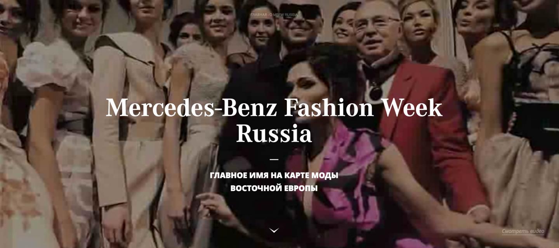 Mercedes-Benz fashion week 2017. Прямая трансляция, старт 12 марта