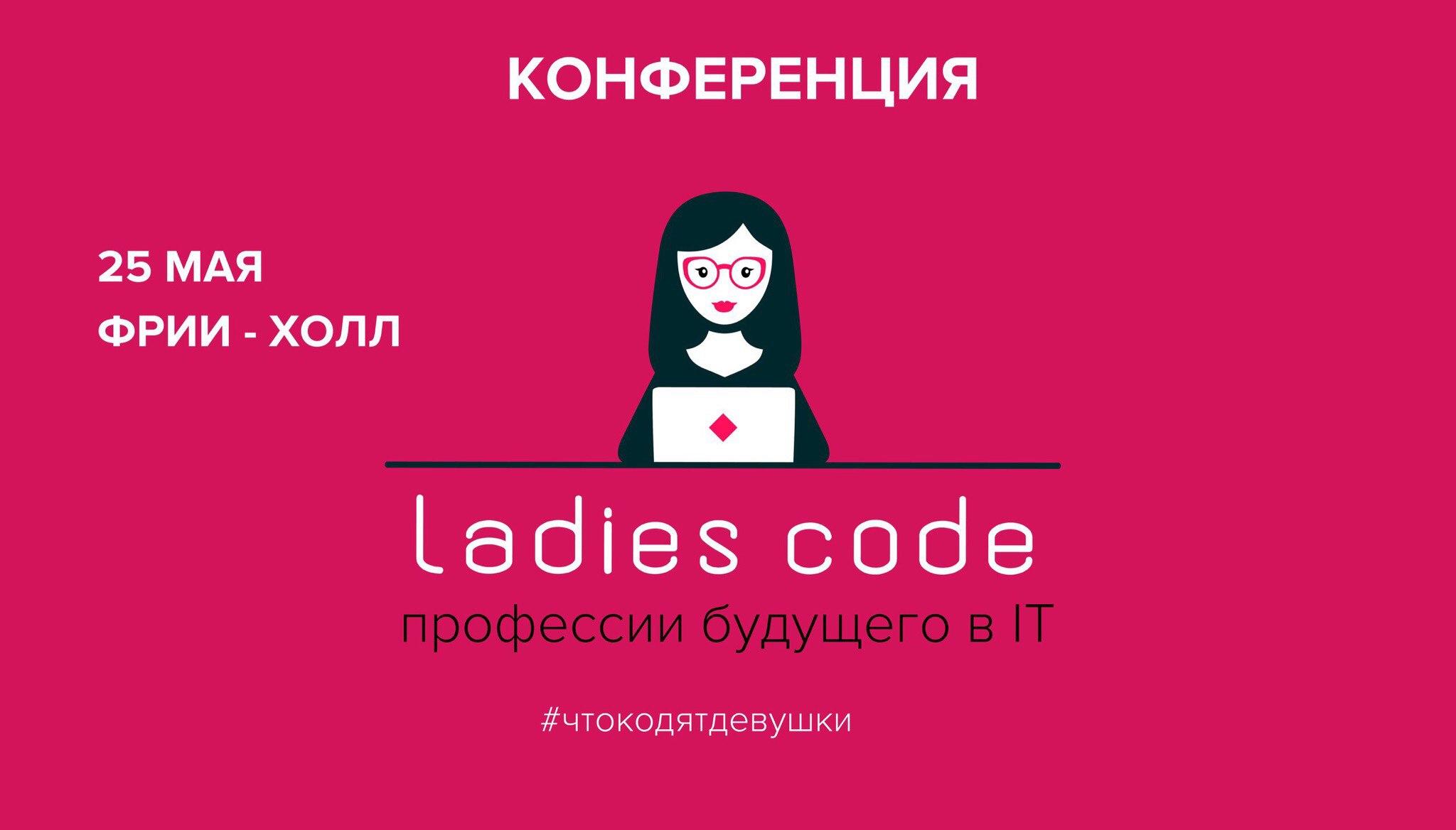 Photo of Ladies Code 2017: профессии будущего в IT Ladies Code 2017: профессии будущего в IT Ladies Code 2017: профессии будущего в IT zGZ7Iue1yk
