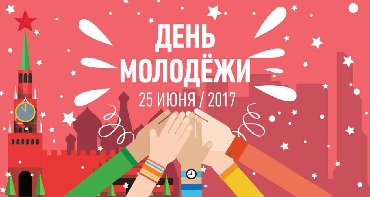 Photo of День молодежи в парке «Сокольники» День молодежи в парке «Сокольники» День молодежи в парке «Сокольники» 851