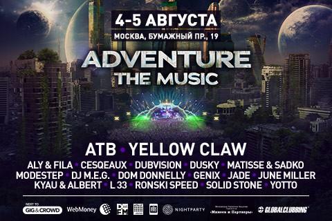 Adventure The Music в Москве