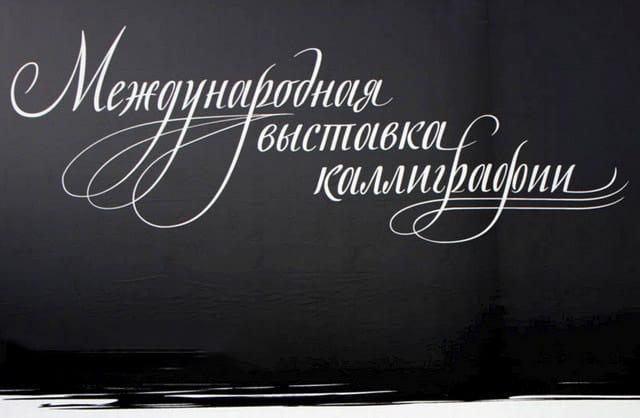 Photo of VI Международная выставка каллиграфии  VI Международная выставка каллиграфии CALLIGRAPHI BLACK
