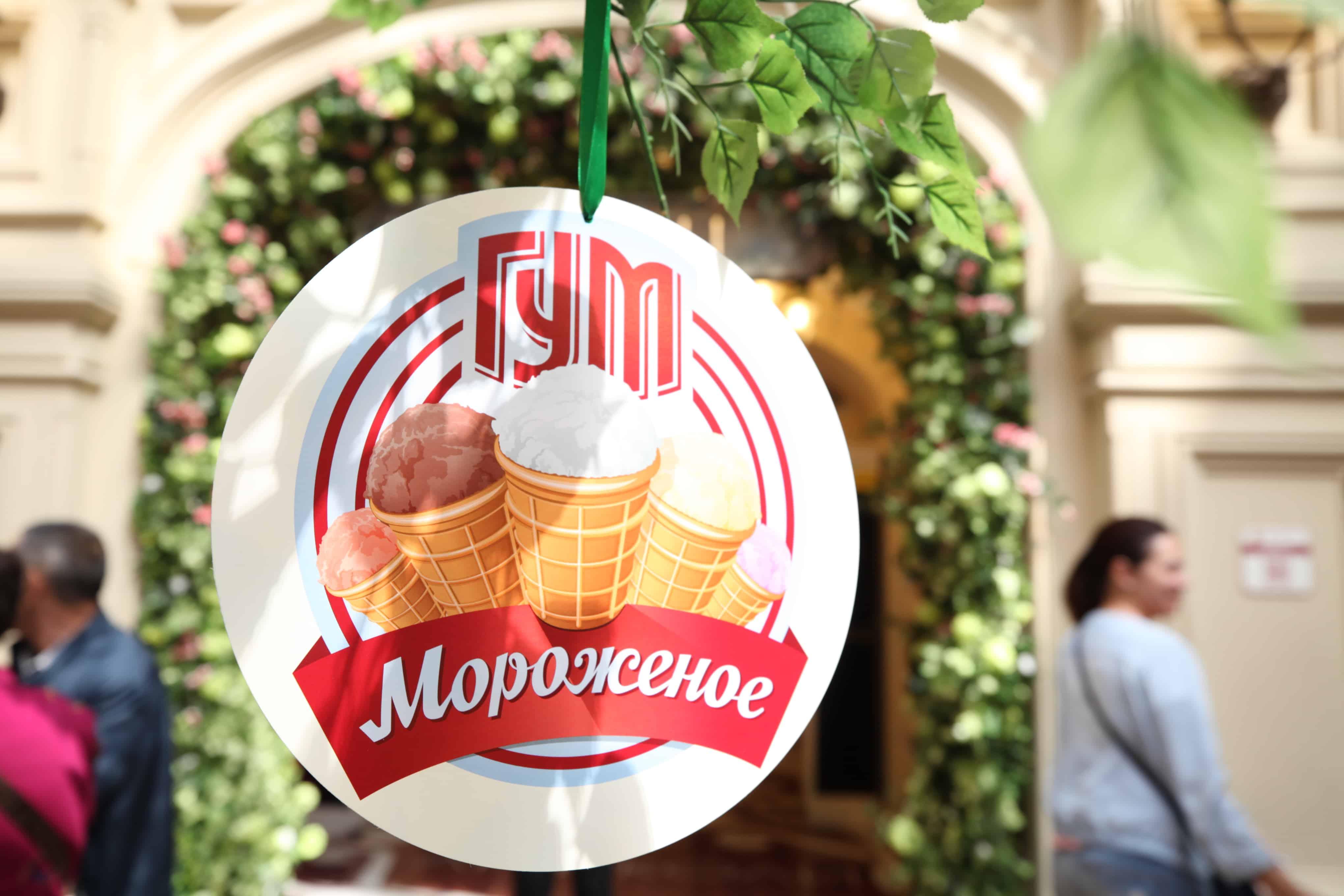 Photo of День мороженого в ГУМе День мороженого в ГУМе День мороженого в ГУМе IMG 6453