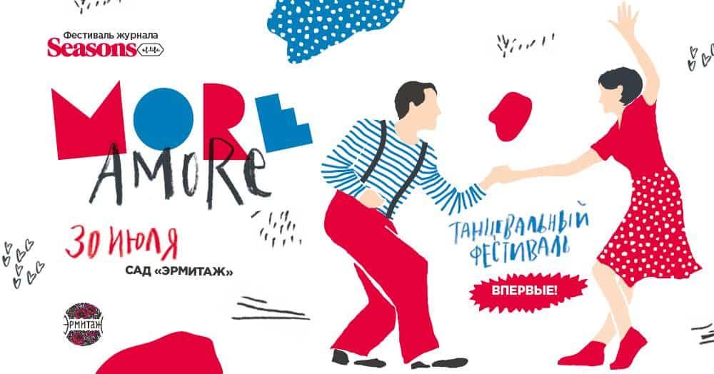 Photo of Седьмой летний фестиваль More Amore будет посвящен танцу Седьмой летний фестиваль More Amore будет посвящен танцу Седьмой летний фестиваль More Amore будет посвящен танцу More Amore