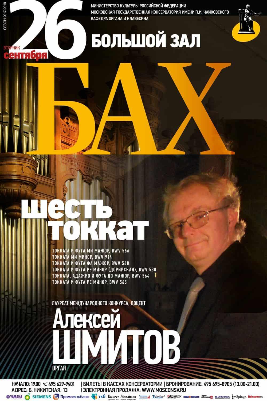 Органный концерт в БЗК имени П.И.Чайковского Органный концерт в БЗК имени П.И.Чайковского 26