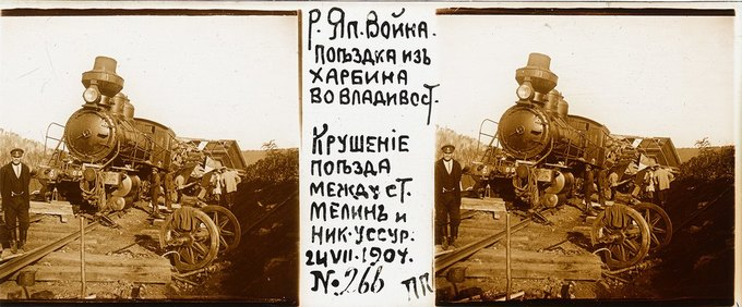 История России через стереофотографию 4 8