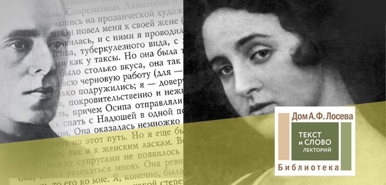 "Лекторий ""Текст и слово"" в Библиотеке ""Дом А.Ф.Лосева"