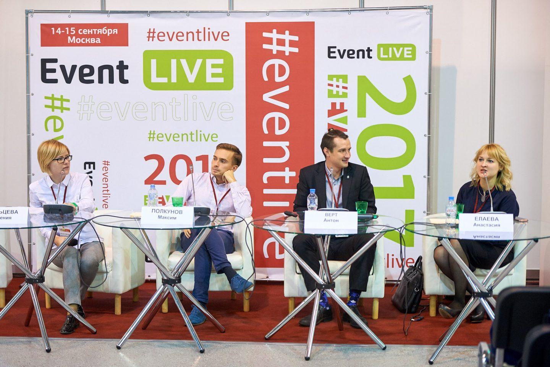 Форум Event LIVE:  самое эффективное мероприятие ивент индустрии  с точки зрения проведения переговоров