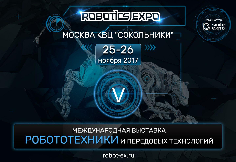 Уже этой осенью RoboticsExpo 2017 покажет будущее