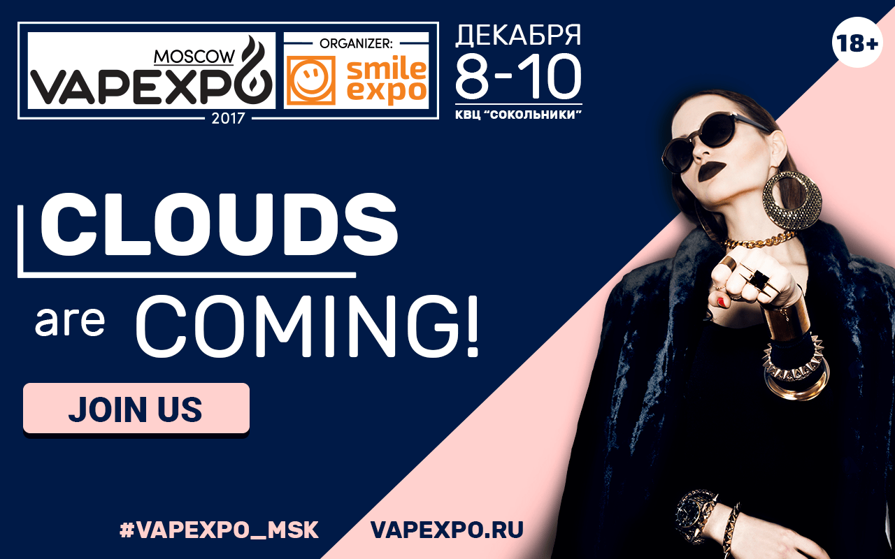 Vapingiscoming: не пропусти три мегатусовочных дня VAPEXPO Moscow!