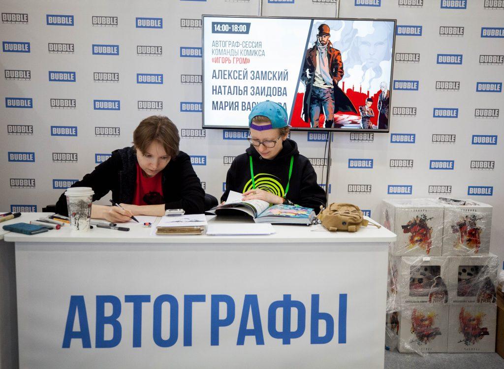 Выставка «ИгроМир 2017» и фестиваль Comic Con Russia 2017 Выставка «ИгроМир 2017» и фестиваль Comic Con Russia 2017 IMG 5413 1024x750
