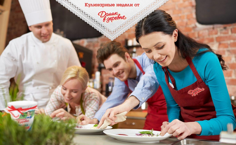 «Домик в деревне» завершил «Кулинарные недели»!