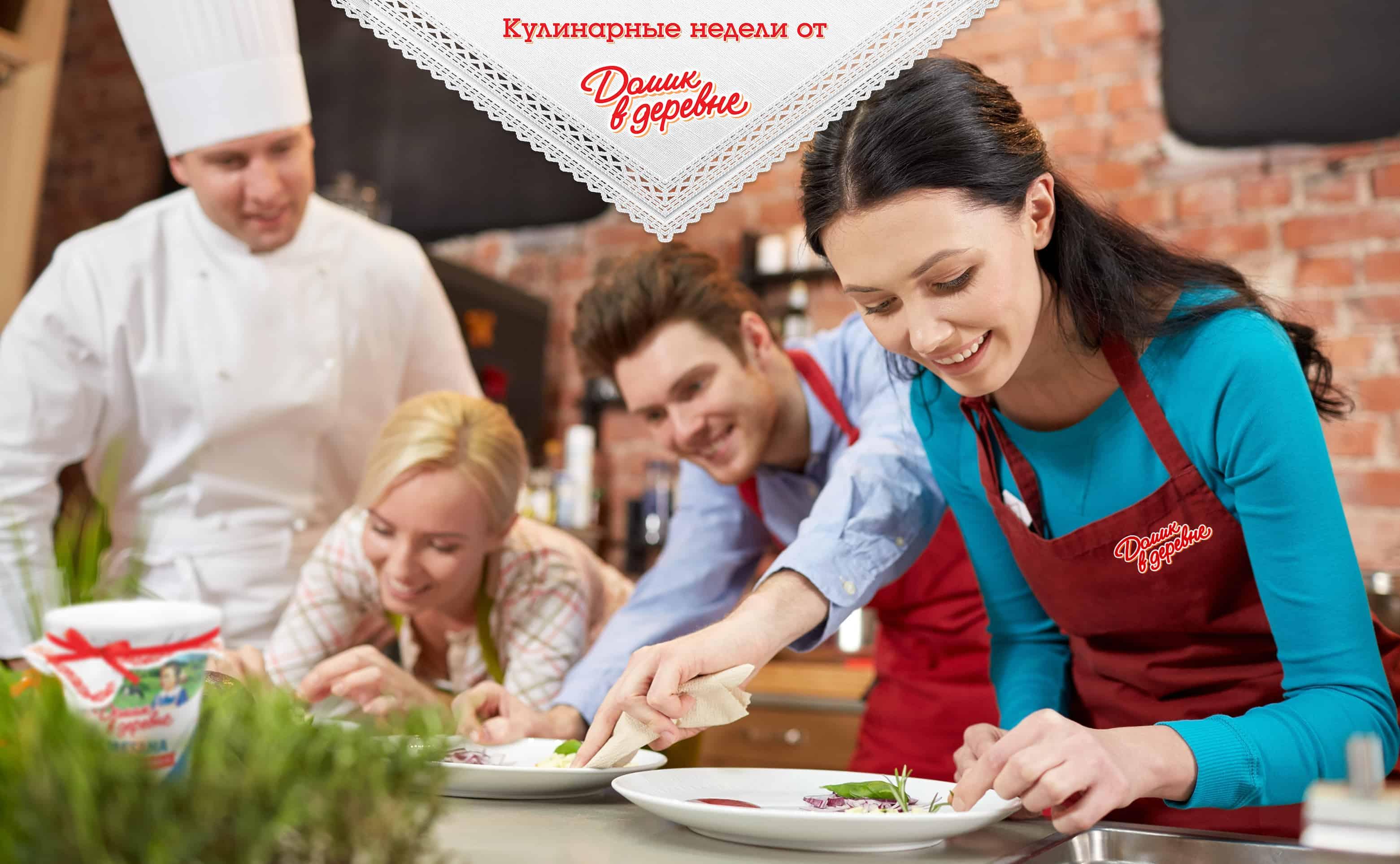 Photo of «Домик в деревне» завершил «Кулинарные недели»! «Домик в деревне» завершил «Кулинарные недели»! «Домик в деревне» завершил «Кулинарные недели»!