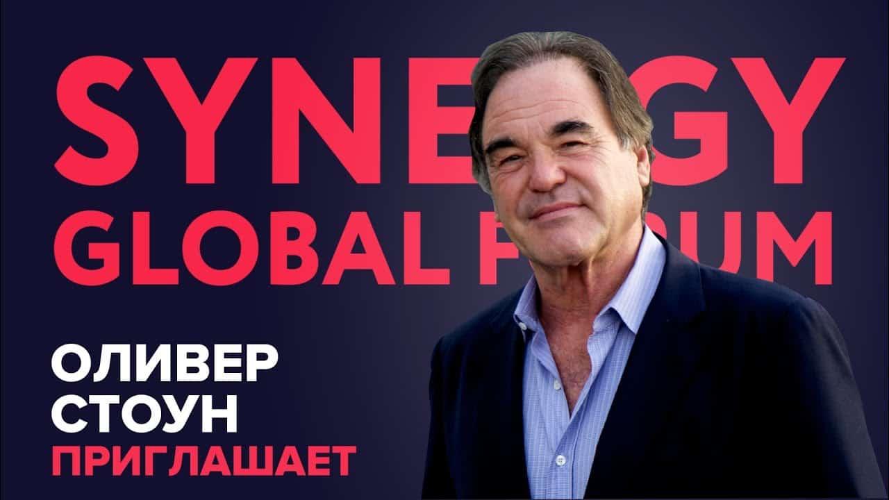 Оливер Стоун выступит на Synergy Global Forum в Москве