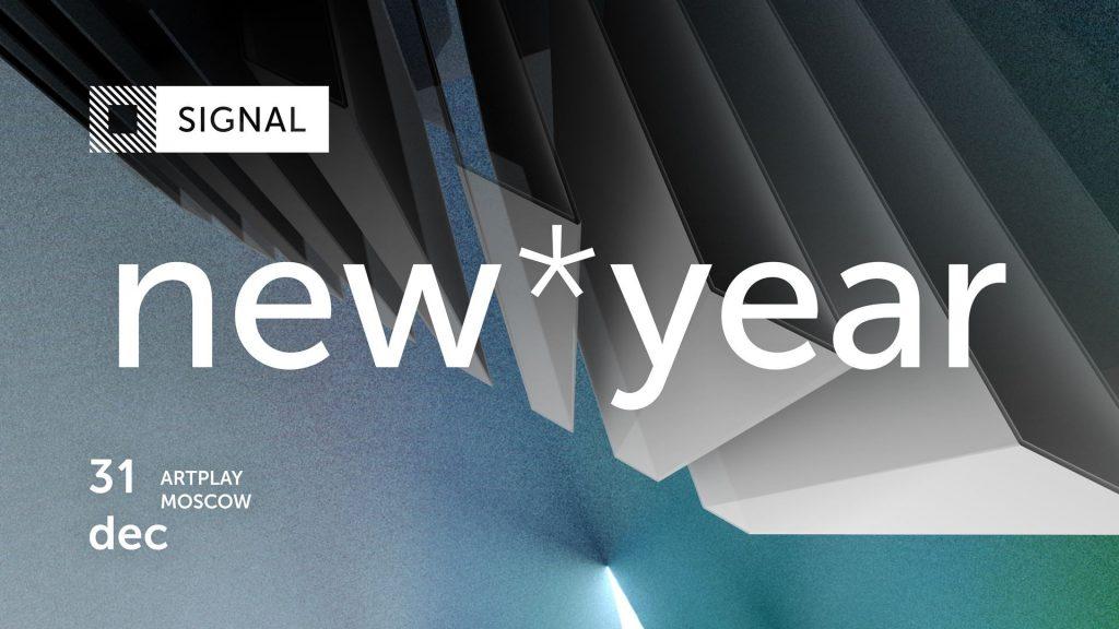 Не потеряться в праздники. 6 новогодних идей Не потеряться в праздники. 6 новогодних идей 3 23