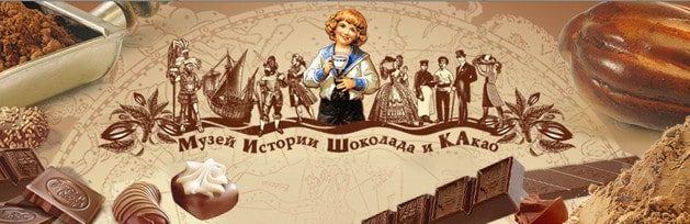 Музей истории шоколада и какао в Москве Музей истории шоколада и какао 2 17