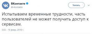 официальный ответ вк Сбой работы социальной сети «ВКонтакте» или #ВКЖИВИ Сбой работы социальной сети «ВКонтакте» или #ВКЖИВИ              300x110
