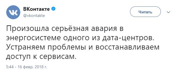 официальный ответ вконтакте Сбой работы социальной сети «ВКонтакте» или #ВКЖИВИ Сбой работы социальной сети «ВКонтакте» или #ВКЖИВИ             2