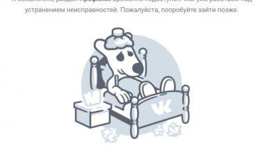 Photo of Сбой работы социальной сети «ВКонтакте» или #ВКЖИВИ Сбой работы социальной сети «ВКонтакте» или #ВКЖИВИ Сбой работы социальной сети «ВКонтакте» или #ВКЖИВИ               390x220