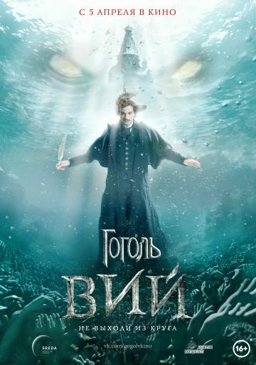 Гоголь. Вий Самые ожидаемые фильмы апреля Самые ожидаемые фильмы апреля