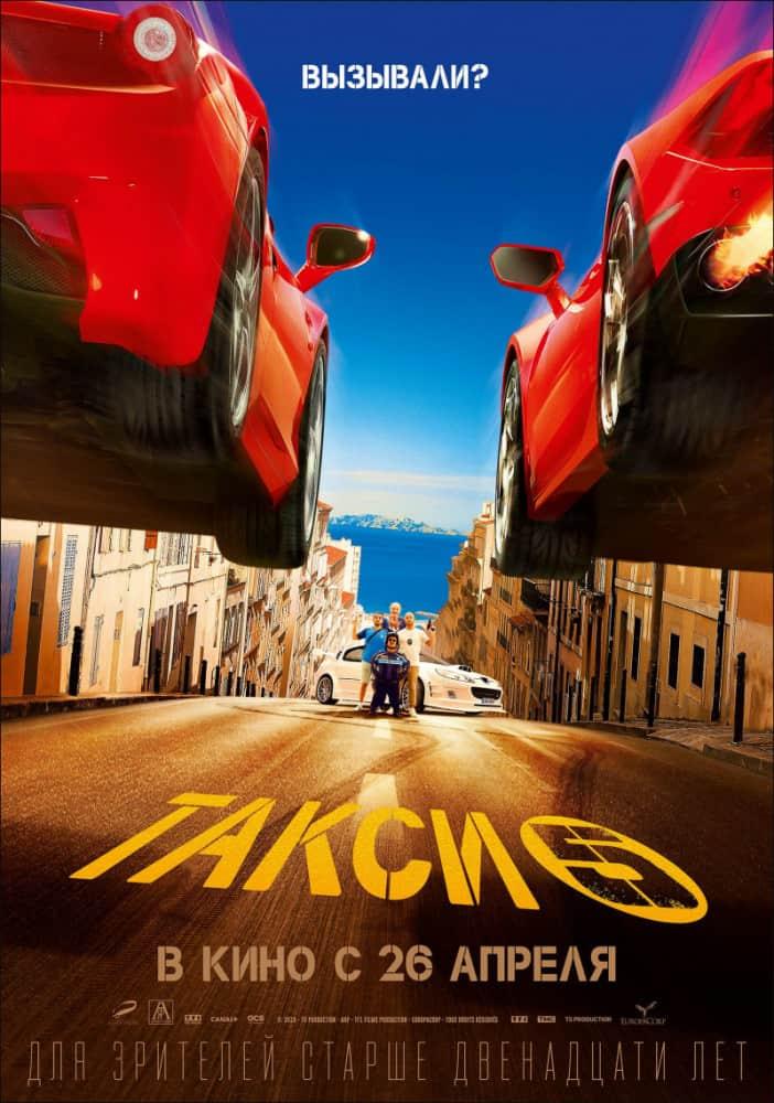 Такси 5  Самые ожидаемые фильмы апреля Самые ожидаемые фильмы апреля 1047736