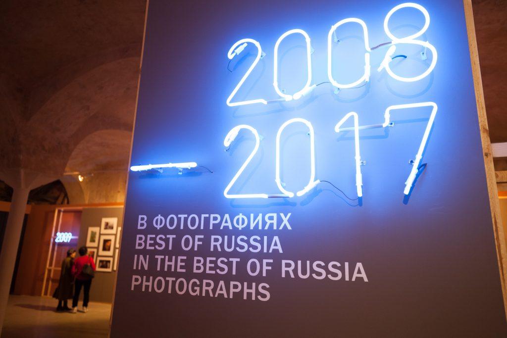 Итоговая выставка best of russia — 2017 открылась на ВИНЗАВОДе Итоговая выставка Best of Russia — 2017 открылась на ВИНЗАВОДе 20180321 IMG 9807 1024x683