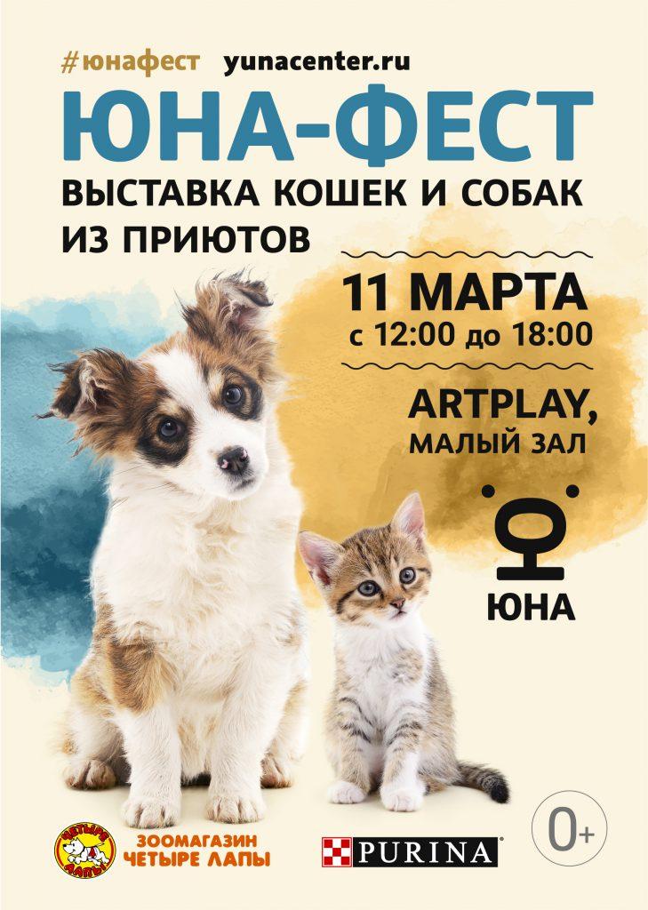 Юна-Фест Выставка животных из приютов «Юна-Фест» afisha 11 03 18 itog2 729x1024